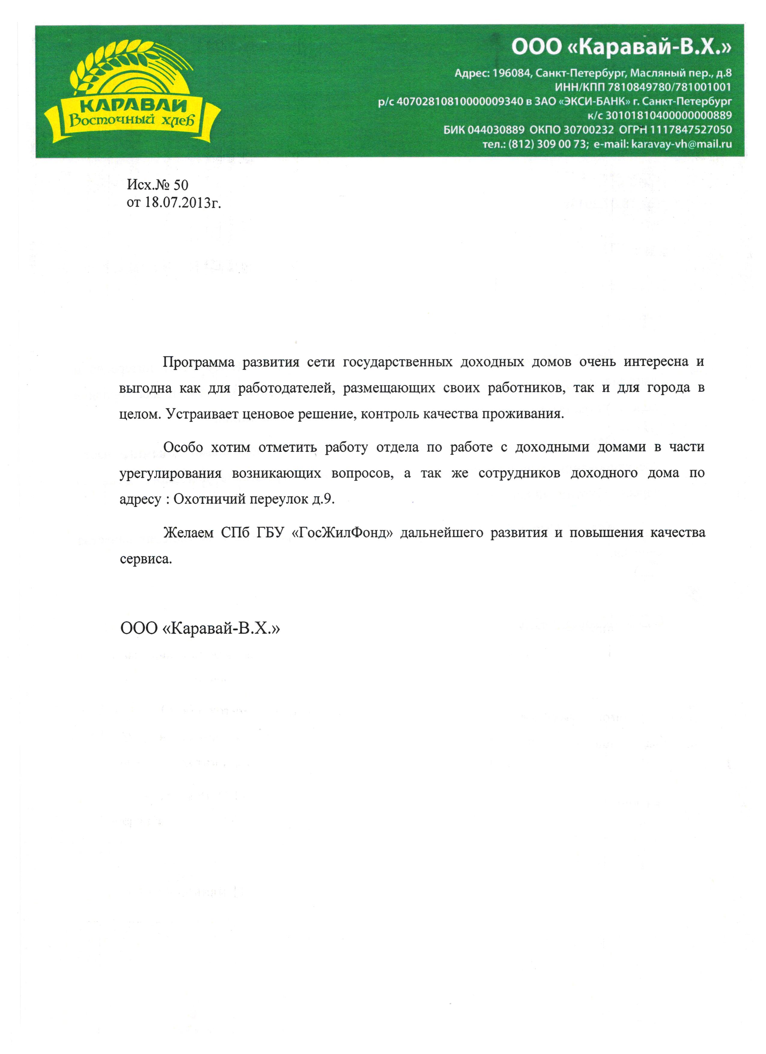 Благодарственное письмо от Каравая
