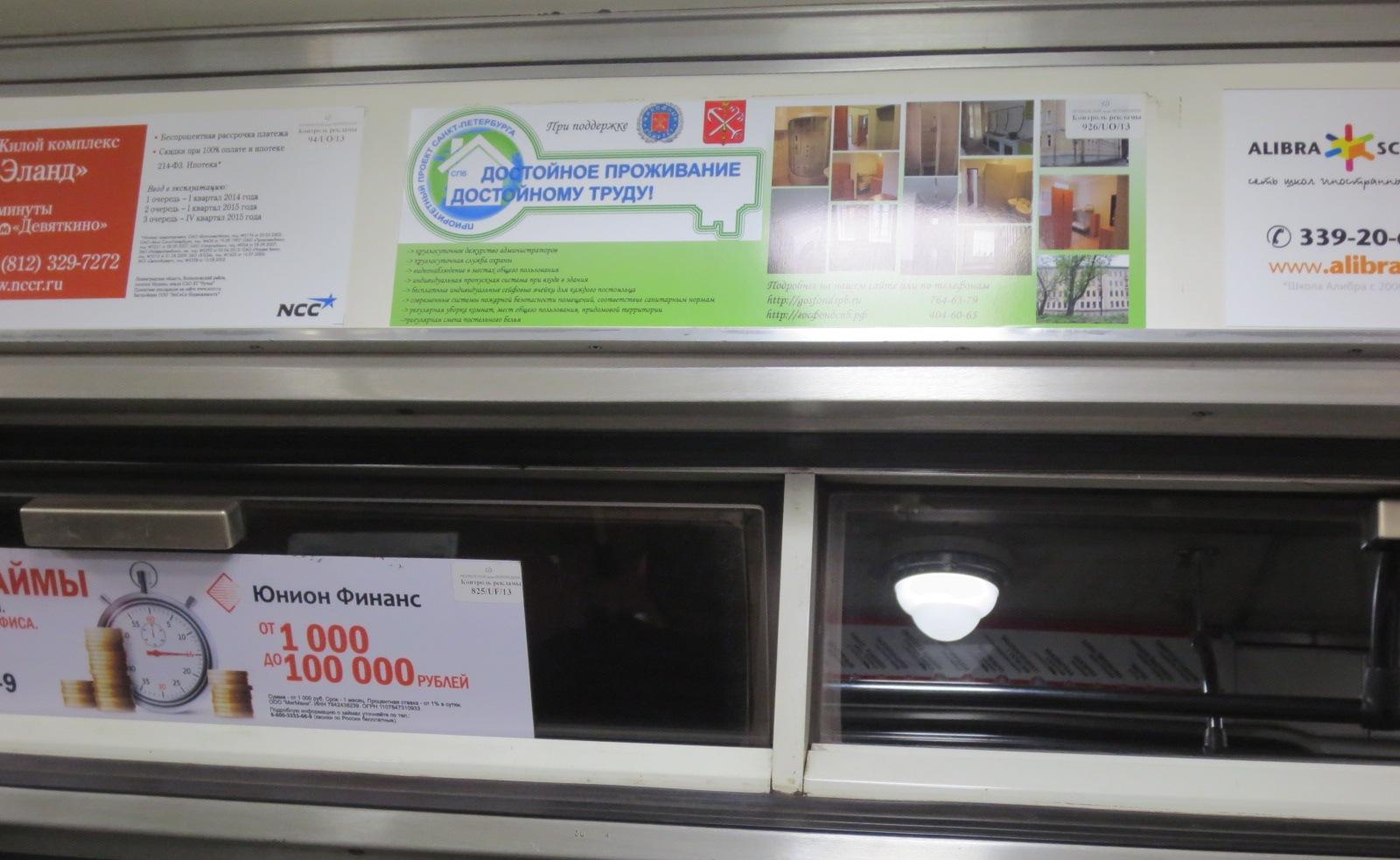 metro 2013